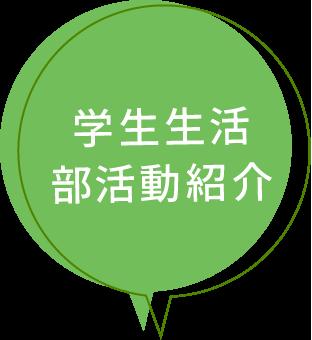学生生活・部活動紹介